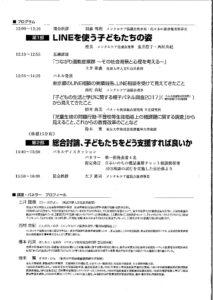 NPOメンタルケア協議会③