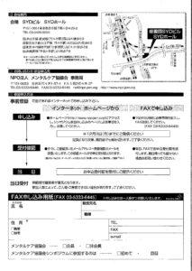 NPOメンタルケア協議会④