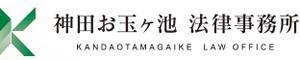 神田お玉ヶ池法律事務所